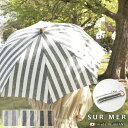 日傘 麻 『折りたたみ傘 シュールメール パラソル リネン リゾートストライプ 太ストライプ』 SUR MER 持ち手 バンブー 送料無料 日本…