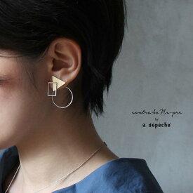 アデペシュ シトルス バックキャッチ ピアス レディース 真鍮製 幾何学 モチーフ 両耳用 大ぶり 日本製 a.depeche CIS-PI-BCT