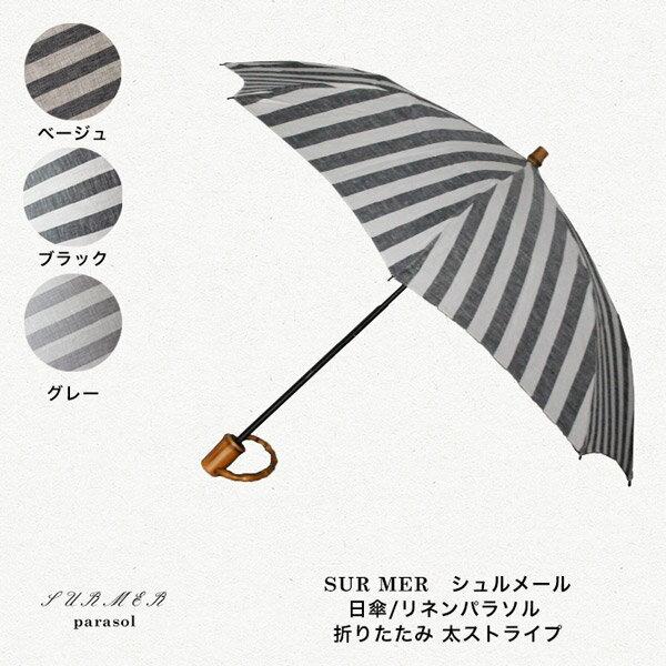 日傘 リネンパラソル (折りたたみ 太ストライプ) SUR MER シュールメール天然素材を使用したナチュラルな日本製折りたたみ日傘 送料無料