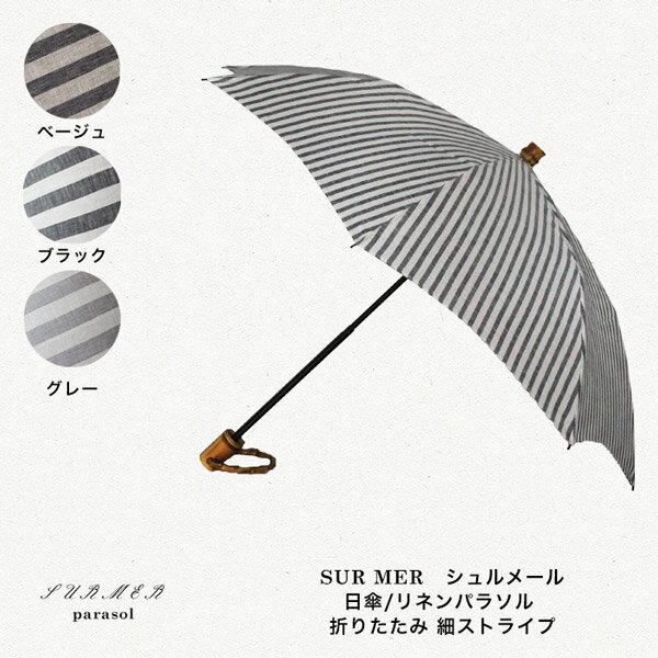 日傘 リネンパラソル (折りたたみ 細ストライプ) SUR MER シュールメール天然素材を使用したナチュラルな日本製折りたたみ日傘 送料無料