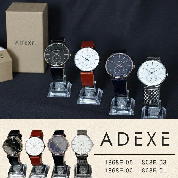 ADEXE ヨーロッパ発のシンプルで使いやすい機能性を追求した腕時計【1868E-01】【1868E-03】【1868E-05】【1868E-06】[バレンタイン プレゼント]