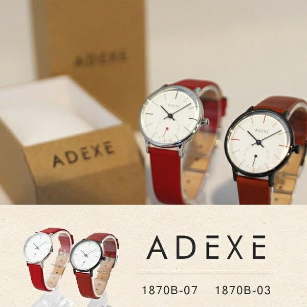 ADEXE ヨーロッパ発のシンプルで使いやすい機能性を追求した腕時計【1870B-03】【1870B-07】
