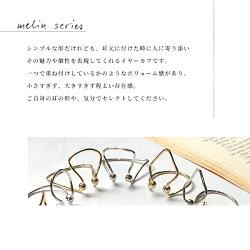 イヤーカフ片耳『メリンイヤーカフダブルセクター』シンプルレディースメンズイヤーカフスイヤークリップゴールドシルバー痛くない軽いおしゃれ大きい大ぶり日本製イヤリング真鍮
