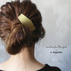 ヘアコーム コーム型 『ミュゼリ ヘアコーム ヘキサゴン』ヘアアクセサリー コーム ヘアアクセ おしゃれ シンプル ゴールド 髪飾り かんざし 真鍮 きれいめ カジュアル 和装 日本製 夜会巻き 櫛 多角形 アデペシュ