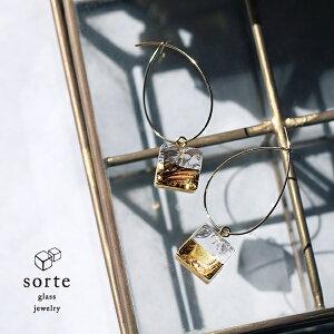 『ソルテグラス ピアス SGJ-011 sorte glass jewelry』ピアス ガラス ゴールド 金 透明感 手作り 作家 sorte glass jewelry 関野ゆうこ シンプル 繊細 1点もの こだわり 日本製 日常使い プレゼント ギフト