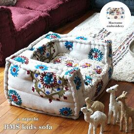 ローソファー 『BMS キッズ ソファ マクラメ エンブロイダリー』 子供用ソファ 一人掛け 座椅子 フロアソファー 小さい ジュニア セパレート 犬 猫 ペット ベッド エスニック アジアン 一人用 アデペシュ2019aw