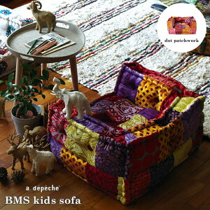 【エントリーでポイント5倍】ソファー 子供用 『BMS キッズ ソファ ドット パッチワーク』 ローソファー 一人掛け 座椅子 フロアソファー 小さい ジュニア セパレート 犬 猫 ペット ベッド エ