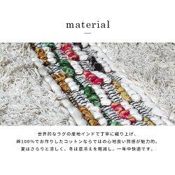 シャギーラグエスニック『BMSラグMCRミックス1400』140x200おしゃれコットン綿北欧厚手送料無料1.5畳リビングマット絨毯ラグマットアジアン柄モダンインドモロカンアデペシュ2019aw