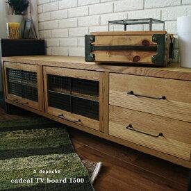 カデル テレビボード 1500 cadeal TV board 1500 無垢材を使用したナチュラルな日本製テレビボード インダストリアル メンズライクなリビングにも最適 アデペシュ