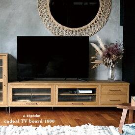 アデペシュ a.depeche カデル テレビボード 1800 幅180cm 奥行43cm オーク 無垢材 木製 アイアン 日本製 42インチ 50インチ TVボード 020-CDL-TVB-1800