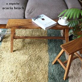 アカシア ベンチ アカシアの素材感を生かしたベンチ シンプルなプロダクトはチェアでもテーブルにも幅広く活躍できるアイテム アデペシュ