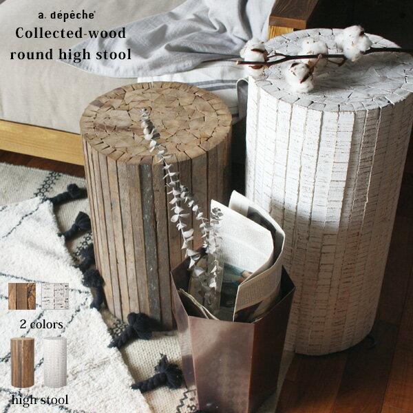 コレクトウッド ラウンドハイスツール Collected-wood round high stool 木製の椅子 花台として、スツールとして、ディスプレイ用として。『送料無料』