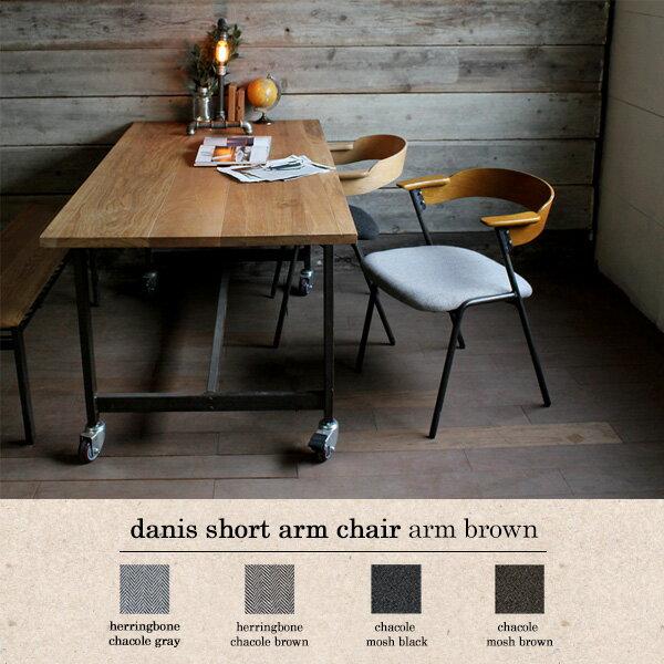 ダニスショートアームチェア(アームブラウン)食卓 ダイニングにぴったりの肘付きダイニングチェア danis short arm chair(BR) 【送料無料】