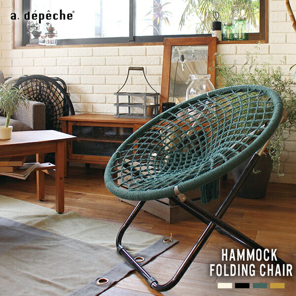 ハンモックフォールディングチェア hammock folding chair アウトドアな雰囲気も楽しめる折りたたみチェア【送料無料】