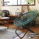 ハンモックフォールディングチェア hammock folding chair アウトドアな雰囲気も楽しめる折りたたみチェア 室内にもピッタリ【送料無料】