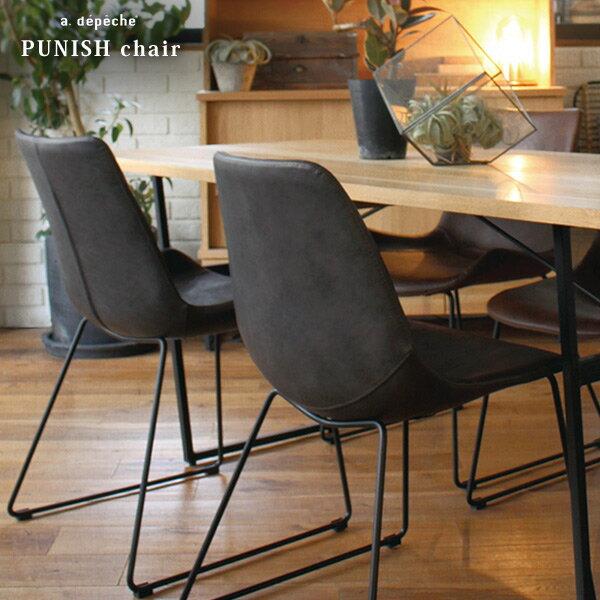 『クーポン利用可ポイント2倍』パニッシュ チェア PUNISH chair インダストリアル ヴィンテージ感のあるすわり心地のよいチェア 椅子 アデペシュ【送料無料】