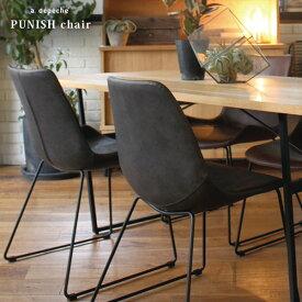 パニッシュ チェア PUNISH chair インダストリアル ヴィンテージ感のあるすわり心地のよいチェア 椅子 アデペシュ 送料無料