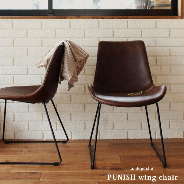パニッシュ ウィング チェア PUNISH wing chair インダストリアル ヴィンテージ感のあるすわり心地のよいチェア 椅子【送料無料】