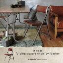 インノーチェ フォールディング スクエア チェア バイレザー in-noce folding square chair by leather 折り畳んでコンパク...