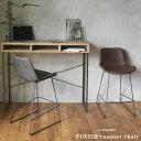 [ポイント10倍]PUNISH counter chair パニッシュ カウンター チェア ヴィンテージ感のあるすわり心地のよいチェア