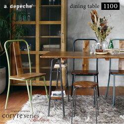 コリルアートダイニングテーブル1100