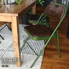 折りたたみ 椅子 『ディレクト チェア PU レザー』 パイプ椅子 おしゃれ 送料無料 折り畳み レザー 合成皮革 ブラウン 黒 チェアー ダイニングチェア インテリア モダン インダストリアル 大人 デザイン 北欧 アデペシュ
