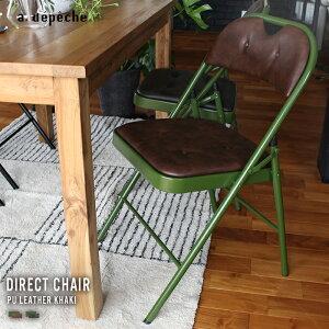 【エントリーでポイント5倍】折りたたみ 椅子 『ディレクト チェア PU レザー』 パイプ椅子 おしゃれ 折り畳み レザー 合成皮革 ブラウン 黒 チェアー ダイニングチェア インテリア モダン
