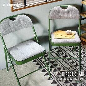 パイプ椅子 ファブリック 『ディレクト チェア ヘリンボーン』 おしゃれ 送料無料 折りたたみ 椅子 椅子 折り畳み 布 チェアー ダイニングチェア インテリア モダン インダストリアル 大人 織り柄 デザイン 北欧 アデペシュ