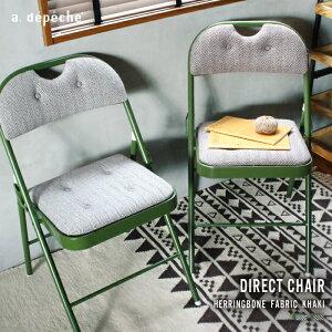 【エントリーでポイント5倍】パイプ椅子 ファブリック 『ディレクト チェア ヘリンボーン』 おしゃれ 折りたたみ 椅子 椅子 折り畳み 布 チェアー ダイニングチェア インテリア モダン イン