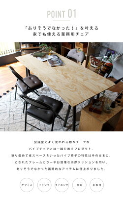 パイプ椅子ファブリック『ダイレクトチェアヘリンボーン』おしゃれ送料無料折りたたみ椅子椅子折り畳み布チェアーダイニングチェアインテリアモダンインダストリアル大人織り柄デザイン北欧『予約受付中』
