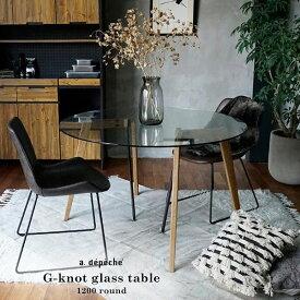 アデペシュ Gノット ガラス テーブル 1200 ラウンド 円形 ガラス天板 オーク無垢材 木製 スチールパイプ 幅120cm 4人用 a.depeche 020-GKT-GST-1200-RD