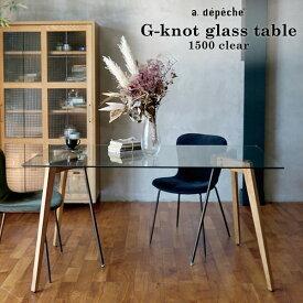 アデペシュ Gノット ガラス テーブル 1500 クリア ガラス天板 オーク無垢材 木製 スチールパイプ 幅150cm 4人用 6人用 a.depeche 020-GKT-GST-1500-CL