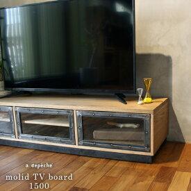 molid TV board 1500 モリード TVボード 1500 どっしりとした重厚なテレビボード