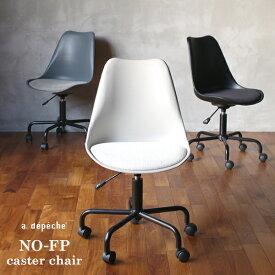 オフィスチェア 北欧 『ノーエフピー キャスター チェア』 キャスター付き 椅子 おしゃれ 高さ調整 事務椅子 FRP 昇降 頑丈 丈夫 樹脂製 プラスチック 布 ファブリック モダン ノルディック ブラック 黒 アイボリー グレー アームレス アデペシュ