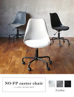 オフィスチェア北欧『ノーエフピーキャスターチェア』キャスター付き椅子おしゃれ高さ調整事務椅子FRP昇降頑丈丈夫樹脂製プラスチック布ファブリックブラック黒アイボリーグレーアームレス送料無料『予約受付中』