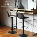 カウンターチェア 北欧 『ノーエフピー カウンター チェア』 背もたれ付き 椅子 おしゃれ 昇降 高さ調整 ハイ カフェ バーチェア FRP …