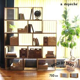木製 ボックス 『プロック DIY クラフト ボックス シェルフ 750』 送料無料 diy 収納 箱 おしゃれ DIY 組み立て ボックスシェルフ ディスプレイシェルフ 木 本 オープンラック 飾り棚 キューブボックス 北欧 40cm 30cm 75cm アデペシュ