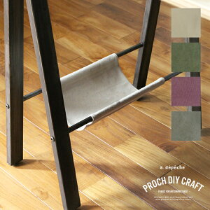 テーブル用手荷物ラック 『プロック DIY クラフト ファブリック フォー アート ダイニングテーブル』 布 吊り下げラック 手荷物棚 机 おしゃれ テーブルアクセサリー バッグホルダー パーツ
