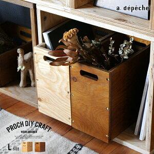 収納 箱 『プロック DIY クラフト ワーク ドロワー Lサイズ』収納ボックス ケース 引き出し おしゃれ 木製 DIY 組み立て 蓋なし インデックス付き ボックス 引出し 抽斗 スタッキング 積み重ね