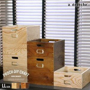 木製 ボックス 収納 『プロック DIY クラフト ワーク ドロワー LLサイズ』引き出し 箱 収納ボックス ケース おしゃれ DIY 組み立て 蓋なし インデックス付き 引出し 抽斗 スタッキング 積み重ね