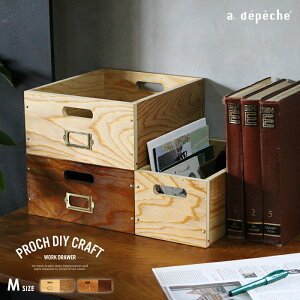 収納ボックス 木製 『プロック DIY クラフト ワーク ドロワー Mサイズ』ケース 収納 引き出し 箱 おしゃれ DIY 組み立て 蓋なし インデックス付き ボックス 引出し 抽斗 スタッキング 積み重ね