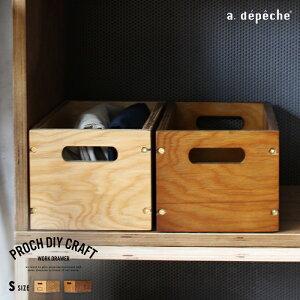 収納 引き出し 『プロック DIY クラフト ワーク ドロワー Sサイズ』箱 収納ボックス ケース おしゃれ 木製 DIY 組み立て 蓋なし インデックス付き ボックス 引出し 抽斗 スタッキング 積み重ね