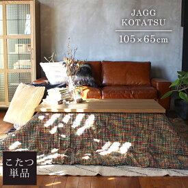 『ジャグ こたつ テーブル 105 x 65cm』日本製 長方形 105x65 ローテーブル おしゃれ 北欧 モダン シンプル カーボンヒーター コタツ 木製 インテリア 家具 アデペシュ 家具調 洋室 和室