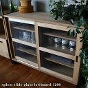 ガラス棚 木製 『スプレム スライドガラスローボード 1200』 食器棚 キャビネット アデペシュ おしゃれ ナチュラル 戸棚 引き戸 本棚 …
