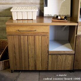 【スーパーセール30%OFF】カデルカウンターボード 1000 cadeal counter board 1000 食器棚にも、書棚にもできるシンプルな日本製カウンターボード アデペシュ