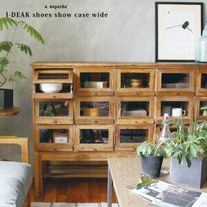 『開梱設置/有料配送』アイデック シューズ ショーケース ワイド I-DEAK shoes show case wide どこか懐かしさを感じるシューズボックス
