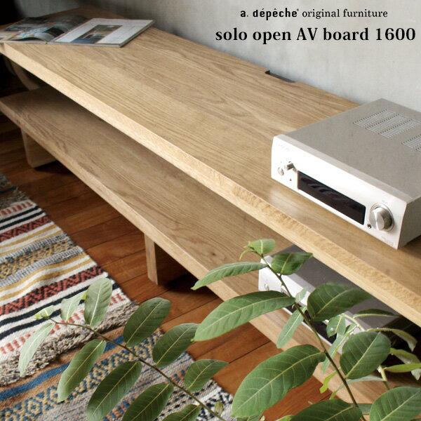 ソロ オープン AV ボード 1600 『 テレビ台 42インチ 50インチ テレビボード TVボード シンプル 無垢材 木 シンプル おしゃれ 棚 160cm ローボード リビング 送料無料』