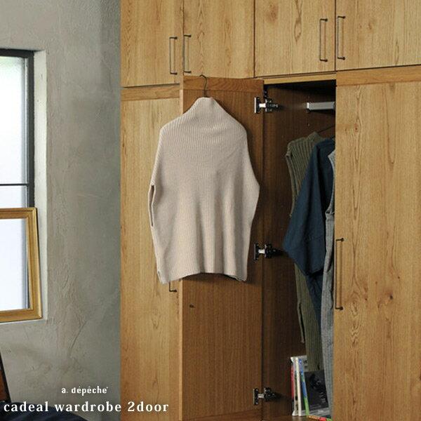 カデル ワードローブ 2ドア cadeal wardrobe 2door 節を残したオーク突板を使用したナチュラルな日本製の衣装、洋服ダンス