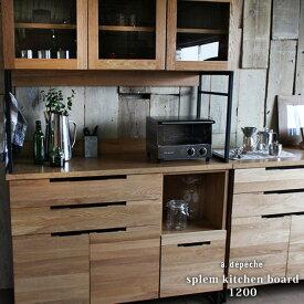 食器棚 アデペシュ『スプレム キッチンボード 1200 』 炊飯器も置ける日本製食器棚 splem a.depeche 収納 キッチン アイアン 無垢 オーク 幅120cm 鉄 木製 ウッド 家電 おしゃれ インダストリアル ナチュラル ファミリー 北欧 モダン