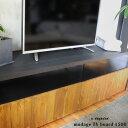 【44%オフ】モダージュ TVボード 1500 木の質感が美しいモダンなテレビボード 42型